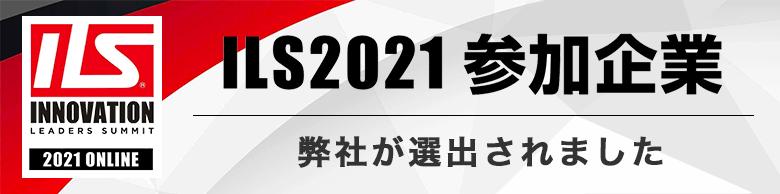 ILS 2021 に弊社が選出されました
