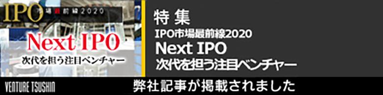 Next IPO 次代を担う注目ベンチャーに弊社記事が掲載されました